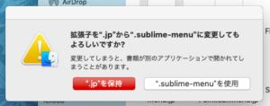 ファイルを置き換え作業5