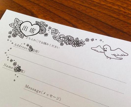 結婚式の招待状の返信の可愛いデザイン