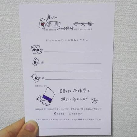 結婚式の招待状の返信の可愛いデザイン1