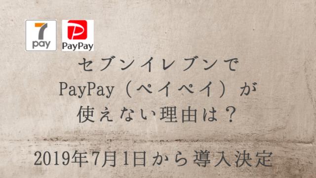 セブンイレブンでPayPay(ペイペイ)が使えない理由