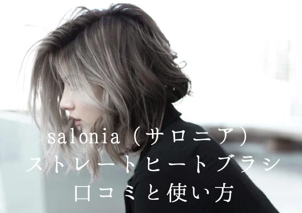 salonia(サロニア)ストレートヒートブラシの口コミと使い方