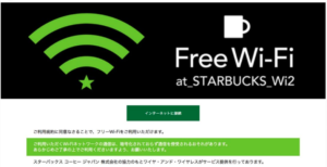 スタバのWi-Fiの接続方法