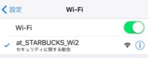 スタバ Wi-Fi at_STARBUCKS_Wi2