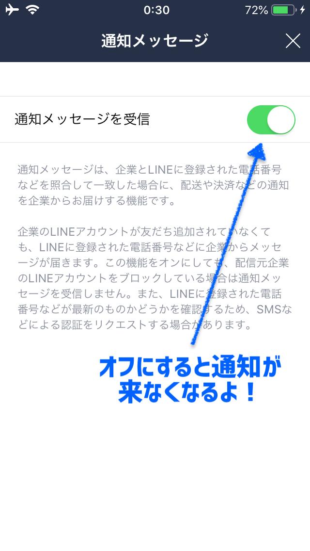 ヤマト運輸からLINEの通知を受け取りたくない場合4