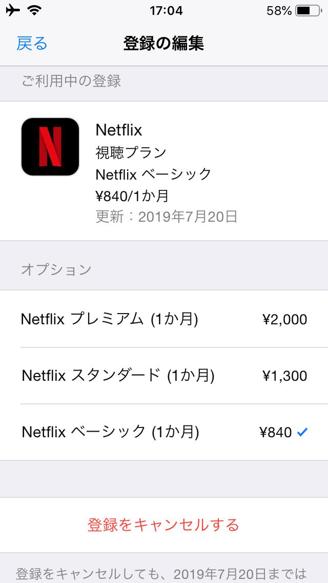 加入しているNetflixの料金プラン