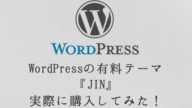 JIN(WordPressテーマ)を購入した理由
