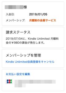 Kindle Unlimitedを6ヶ月間使ってみての感想