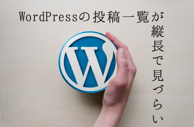 WordPressの投稿一覧が縦長で見づらい!解決策は表示オプション