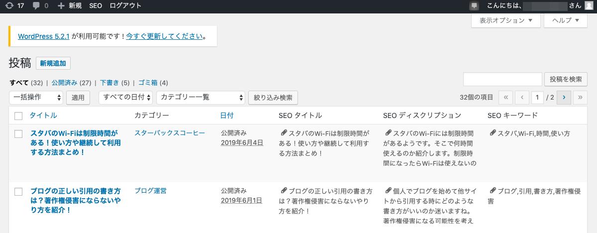WordPressの投稿一覧の縦長を表示オプションで解決