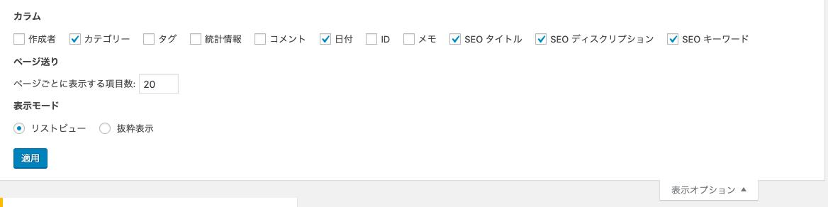 WordPressの投稿一覧の縦長を表示オプションで解決2