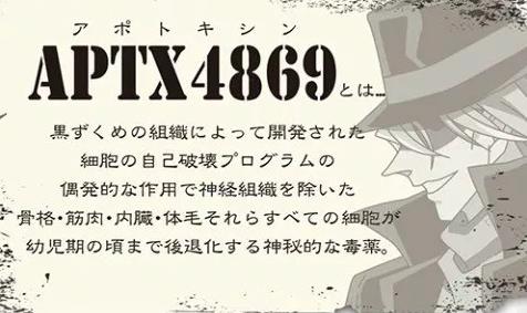 アポトキシン(APTX)4869とは