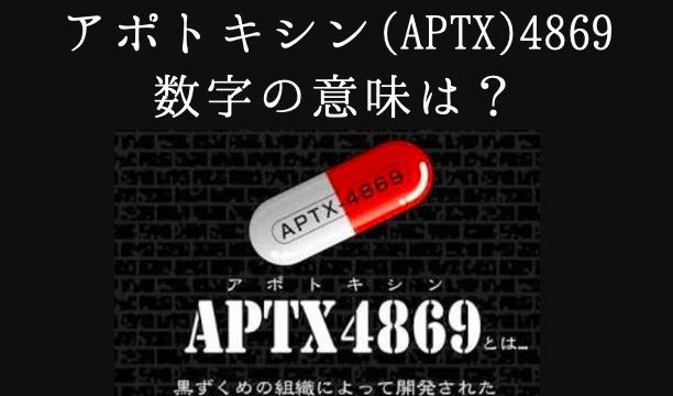 アポトキシン(APTX)4869の数字の意味は?