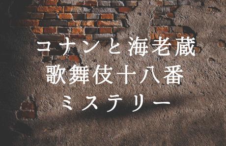 コナンと海老蔵 歌舞伎十八番ミステリー 名探偵コナンのスペシャル回