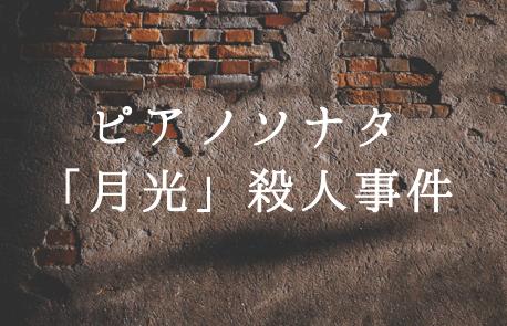 ピアノソナタ「月光」○人事件 名探偵コナンのスペシャル回