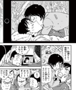 佐藤刑事と高木刑事が生放送でキス
