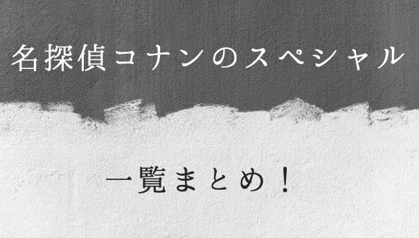 名探偵コナンのスペシャル一覧全まとめ!アニメ話数と漫画巻数も ...