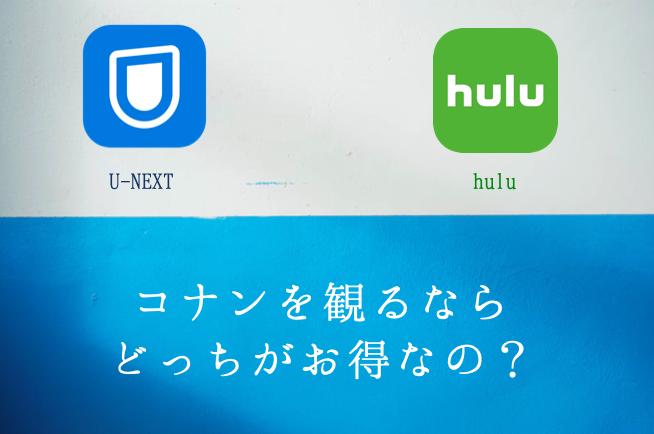 名探偵コナンはHuluかU-NEXTで視聴が可能