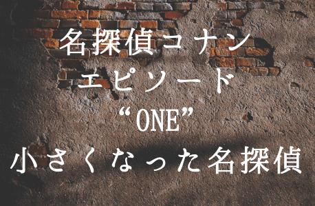 """名探偵コナン エピソード""""ONE"""" 小さくなった名探偵 名探偵コナンのスペシャル回"""