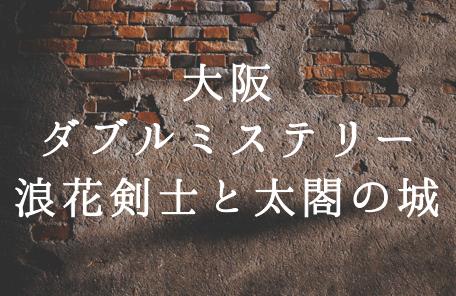 大阪ダブルミステリー 浪花剣士と太閤の城 名探偵コナンのスペシャル回
