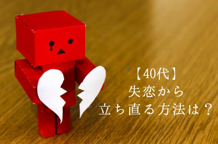失恋から立ち直る方法 40代