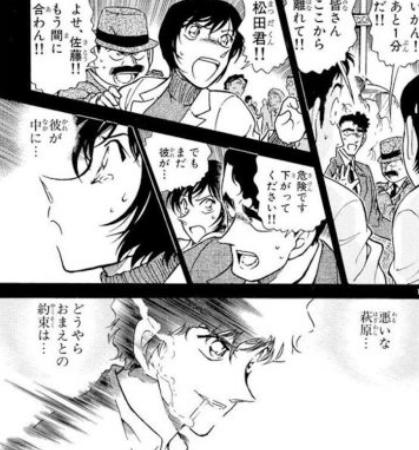 松田陣平刑事が殉職した観覧車の回