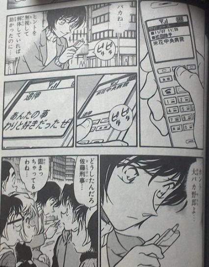 松田陣平刑事と佐藤刑事は恋人関係
