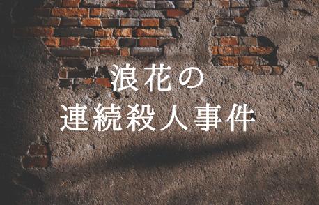 浪花の連続○人事件 名探偵コナンのスペシャル回