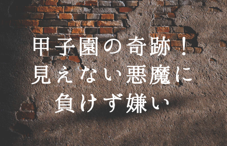甲子園の奇跡!見えない悪魔に負けず嫌い 名探偵コナンのスペシャル回