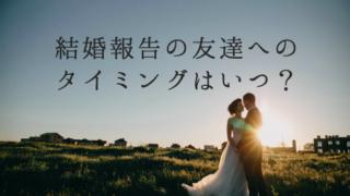 結婚報告の友達へのタイミング