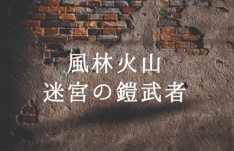 風林火山 迷宮の鎧武者 名探偵コナンのスペシャル回