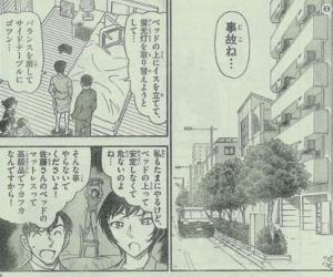 高木刑事が佐藤刑事のベッドの柔らかさを知っている理由は