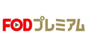 おすすめアニメを見る動画配信サイト FOD