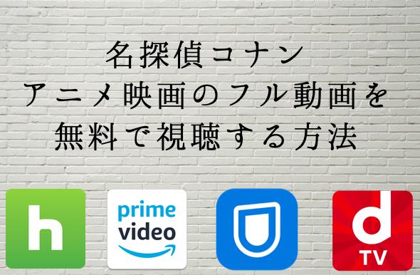 名探偵コナンのアニメ映画のフル動画を無料で視聴する方法