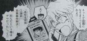 名探偵コナン95巻で黒幕の正体が判明