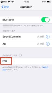 Akiki TWS-P10のペアリング