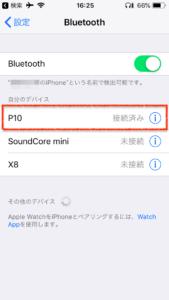 Akiki TWS-P10のペアリング2