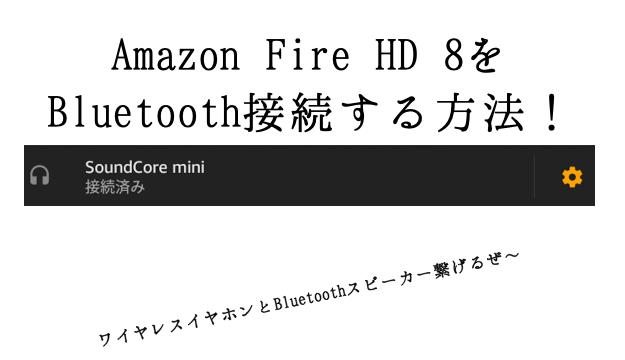 Amazon Fire HD 8をBluetooth接続する方法!