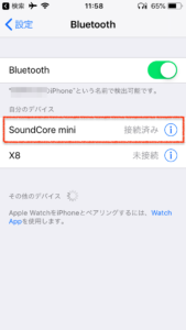 Anker SoundCore mini Bluetooth接続2