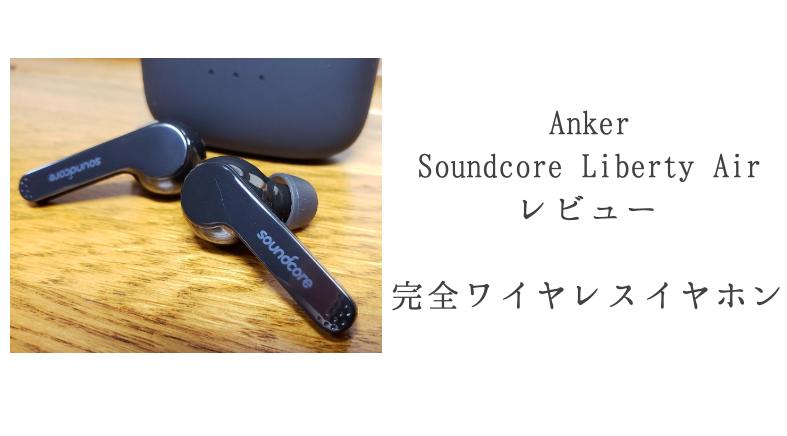 Anker Soundcore Liberty Airレビュー