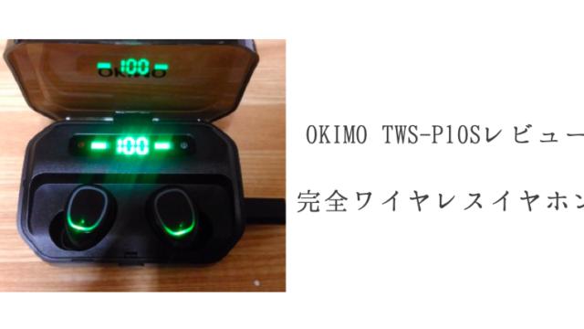 OKIMO TWS-P10Sレビュー