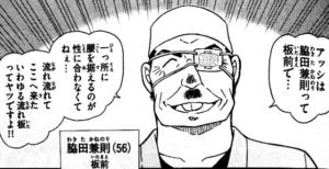 ラムの正体は脇田兼則?