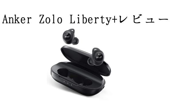 Anker Zolo Liberty+レビュー