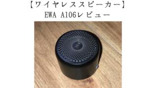EWA A106 超小型スピーカー評価レビュー