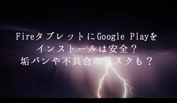 FireタブレットにGoogle Playをインストールは安全