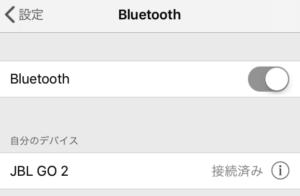JBL GO2のペアリング設定2