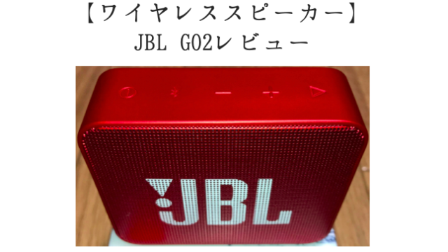 JBL GO2ワイヤレススピーカー評価レビュー