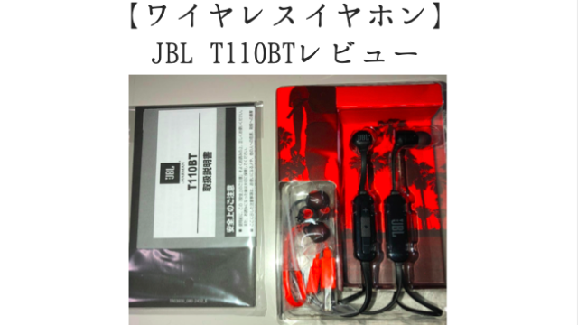 JBL T110BTレビュー