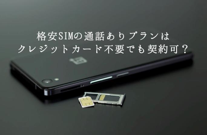 格安SIMの通話ありプランはクレジットカード不要でも契約可