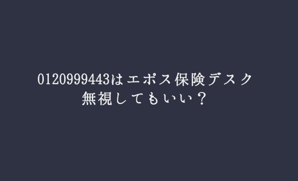 0120999443
