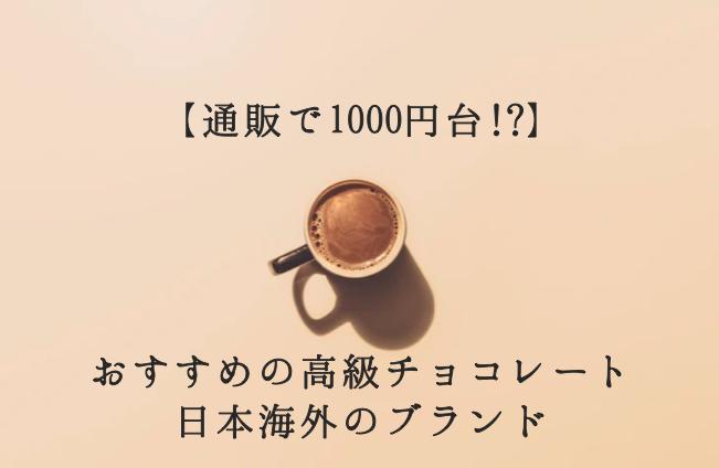 1000円台の高級チョコレート日本海外のブランドのおすすめ